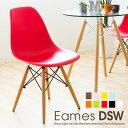 【送料無料】不朽の名作!イームズチェアDSW木脚 イームズDSW 単品 リプロダクト Eames chair 滑り止め付き リプロダ…