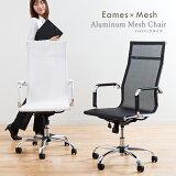 【送料無料】EamesAluminumMeshChairイームズアルミナムメッシュチェアハイバックタイプリプロダクト製品オフィスチェアパソコンチェアスタイリッシュデザインチェアメッシュ生地椅子
