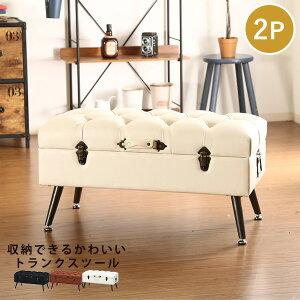 【送料無料】ボックススツール 2P 収納スツール PUレザー オットマン スツール 椅子 収納 レトロ アンティーク調 おしゃれ トランクスツール トランクベンチ ヴィクトル 2Pスツール チェア シ