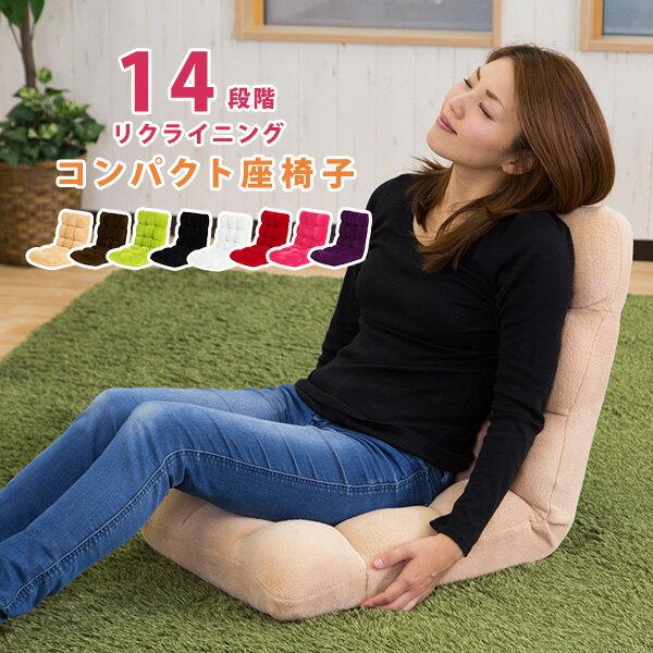 【送料無料】ボリュームたっぷりもこもこリクライニング 座椅子 コンパクト 小さい 椅子 チェア ショコラテ 軽量 やみつき フィット クッション ベルベット素材 カラバリ豊富