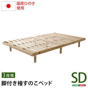 ベッド セミダブル すのこベッド 総檜 セミダブルサイズ すのこベッドフレーム 耐荷重200kg 3段階高さ調節 すのこ 耐荷重 湿気 折りたたみ 木 板 面取り仕上げ 組立てかんたん ヒノキ ナチュ