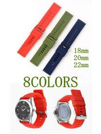 8色から選べられる 時計バンド ラバー 18mm 20mm 22mm バネ棒外し不要 簡単装着  シリコン腕時計ベルト ゴム替えベルト ブラック グレー レッド ネイビー オレンジ イエロー グリーン ホワイト