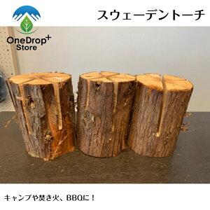 みなかみ産自家製スウェーデントーチ スウェーデントーチ 薪 木 杉 焚き火 国産杉 森のろうそく ウッドキャンドル