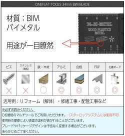 【送料無料】マルチツール替刃カットソー先端工具お得な10本セット!マキタ日立ボッシュ互換品