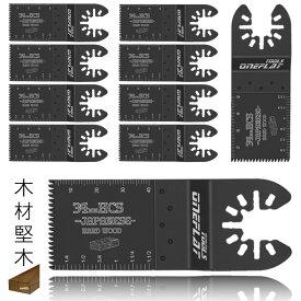 【合板堅木】新改良 マルチツール 替刃 JAPANESE 替え刃 カットソー 先端工具 (木材堅木・合板用) お得な10本セット! マキタ 日立 ボッシュ 互換品