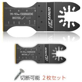 【造作ビス切断可能】新改良ONEFLAT TOOLS マルチツール 替刃 カットソー 超硬 ブレード 2本セット。