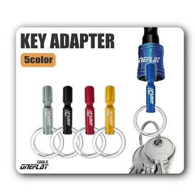 【送料無料】5本セット キーアダプター カラフル 釣りやアウトドアなどのツールの携帯に