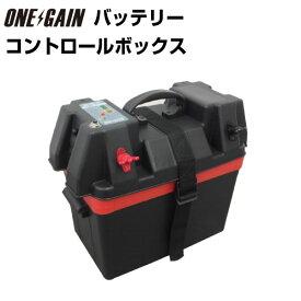ワンゲイン バッテリーコントロールボックス BCB-01