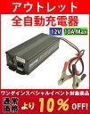 コーテック マイコンハイテクチャージャー ディープサイクル バッテリー チャージャー