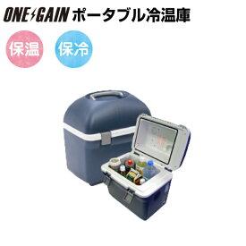 ポータブル 冷蔵庫 モビクール 20L CT20DC 温 冷蔵庫 冷温熱庫 冷温庫