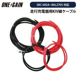 KIV線ケーブル 4本セット 14SQ走行充電器 SBC-002A BAL2705用 端子圧着済 5m×2本 1m×1本 赤黒 あす楽