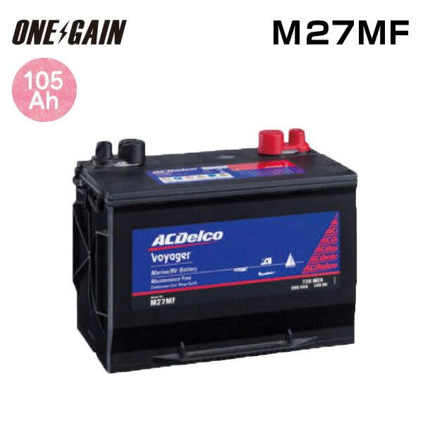 ACデルコ AC Delco M27MF ボイジャー マリン用 ディープサイクルバッテリー マリン用バッテリー船舶用 メンテナンスフリー バッテリー キャンピングカー レジャー カー 互換品番:g'cle 27m−spec