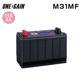 ACデルコ AC Delco M31MF ボイジャー マリン用 ディープサイクルバッテリー マリン用バッテリー 船舶用 メンテナンスフリー バッテリー キャンピングカー レジャー カー 互換品番:g'cle 31m−spec
