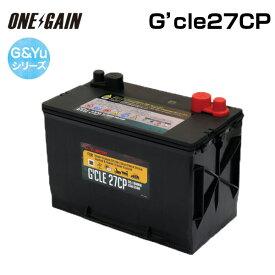 G&Yuバッテリー G'cle27CP HIGH QUALITY MULTI PURPOSE BATTERY スターティング&サイクル兼用