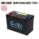 G&Yuバッテリー【セミサイクルバッテリー(ディープサイクル・スターティング両用)】SMF31MS-850(115Ah/20時間率容量)…