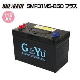 SMF31MS-850 プラス G&Yu セミサイクルバッテリー ディープサイクル スターティング両用 115Ah 20時間率容量 充電器 船舶用 メンテナンスフリー mfバッテリー マリン キャンピングカー レジャー 充放電