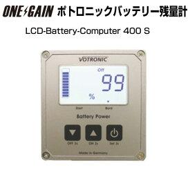 オンリースタイル ボトロニック バッテリー残量計 12v 24VLCD-Battery-Computer 400 s型式 obs-400-s代引き不可 防災 リチウム