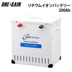 オンリースタイル リチウムイオンバッテリー 12v 2500Wh(200Ah) SimpleBMS内蔵型式 SP-LFP200AHA12SB代引き不可 防災
