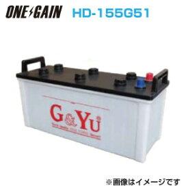 G&Yu バッテリー スターティングバッテリー HD-155G51 130Ah 5時間率容量 複数台ご注文の場合はメーカー直送のため代引 時間指定不可