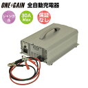 全自動バッテリーチャージャー OGBFC-30A 最大出力電流15A-30A 出力電圧12V-48V
