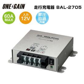 BAL 2705 大橋産業 アイソレーター 走行充電器 サブバッテリーチャージャー BAL-2705 BAL2705 最大出力電流60A 出力電圧12V 昇圧回路付き あす楽
