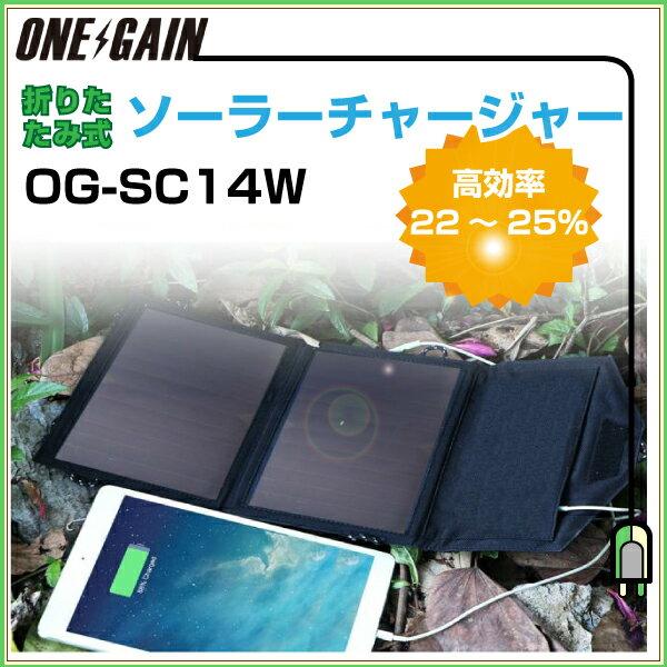 ONEGAIN【高効率 14W 折りたたみ式ソーラーチャージャー】OG-SC14W(最大出力15W/2way出力(USB:5V2A)効率22〜25% アウトドア最適