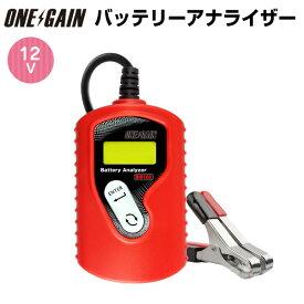 バッテリーアナライザー BA-100 12V用 簡単診断 診断機 CCA 世界規格対応 テスター ONEGAIN あす楽