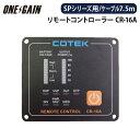 インバーター 専用 リモートコントローラー COTEK コーテック SPシリーズリ専用 CR-16A 12V 24V 48V 7.7m