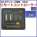 COTEK コーテック【リモートコントローラー】CR-6(12V/3m)