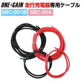 KIV線ケーブル 8SQ 1m 5m 赤黒セット 走行充電器SBC-001B 004用ケーブル 端子圧着済 丸型端子 R8-10 ×4 R8-S4 ×4 あす楽
