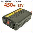 インバーター 12v 100v 450w【疑似正弦波(矩形波)インバーター/DC-ACインバーター】PE500-112(出力450W/電圧DC12v→AC100...