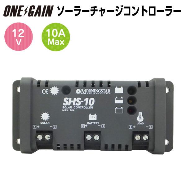 【Morningstar社 太陽電池充放電コントローラー】SHS-10(SHS10)