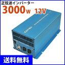 COTEK コーテック【正弦波インバーター/DC-ACインバーター SKシリーズ】SK3000-112(出力3000W/電圧12V)