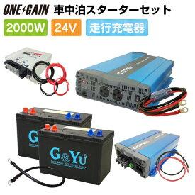車中泊 2000W 24V 9点セットスターター ワンゲイン SP2024C2S正弦波インバーター2000W 24V セミサイクルバッテリー105Ah×2台高性能充電器 走行充電器充放電