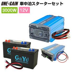 車中泊 3000W 12V セットスターター ワンゲイン SP3012C2インバーター3000Wセミサイクルバッテリー105Ah×2台充電器CX1225 接続ケーブルヒューズセット