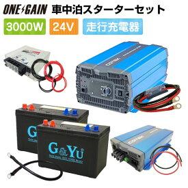 車中泊 3000W 24V 9点 セット スターター ワンゲイン SP3024C2S正弦波インバーター3000W 24V セミサイクルバッテリー105Ah×2台高性能充電器 走行充電器 充放電