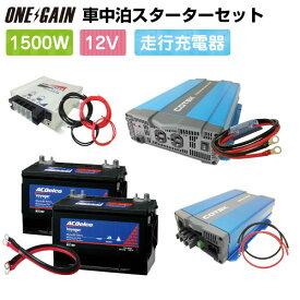 車中泊 1500W 12V 9点 セット スターター SPA1512C2S正弦波インバーター1500W 12V ACデルコ バッテリー M27MF ×2台 外部充電器 ケーブルレジャー AC Delco ボイジャー 105Ah