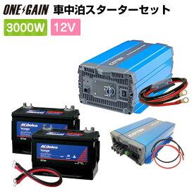 車中泊 3000W 12V セットスターター ワンゲイン SPA3012C2正弦波インバーター3000W 12V ACデルコ バッテリー M27MF ×2台 外部充電器 ケーブルレジャー AC Delco ボイジャー