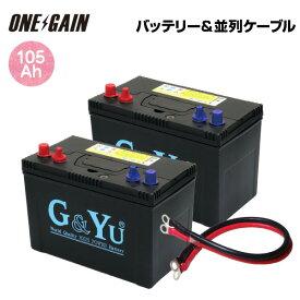 G&Yu SMF27MS-730 プラス×2台 並列用ケーブル セット 105Ah 20時間率容量セミサイクルバッテリー 接続用 KIV線ディープサイクル スターティング両用 サブバッテリー キャンピングカー