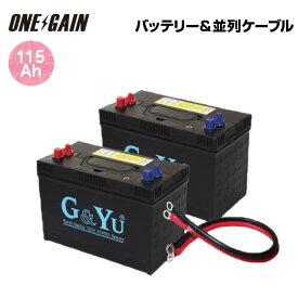 G&Yu SMF31MS-850 プラス×2台 並列ケーブルセット115Ah 20時間率容量 セミサイクルバッテリー 接続用 KIV線 ディープサイクル スターティング両用 サブバッテリー キャンピングカー