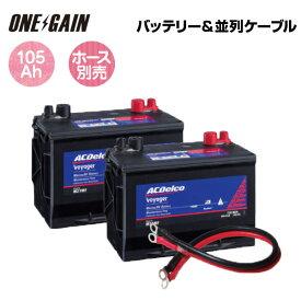 105Ahバッテリー+並列ケーブル セット ACデルコ ボイジャー M27MF × 2台 + 並列接続 KIV線キャンピングカーやレジャーに AC Delco