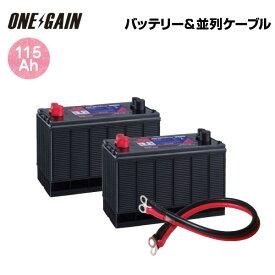 115Ahバッテリー+並列ケーブルセット ACデルコ ボイジャー M31MF×2台 + 並列用ケーブルキャンピングカーやレジャーに AC Delco