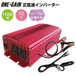 疑似正弦波 矩形波 インバーター DC-ACインバーター OG-BK10010 出力1000W 電圧12V 専用ケーブル付属 インバーター 発電機 12v 100v 車 疑似正弦波インバーター DC-AC 12v 100v