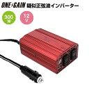 疑似正弦波 インバーター 赤 ワンゲイン DC-ACインバーター カー 300W 車載充電器 六つ保護機能 ACコンセント2口 USB2…