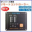 COTEK コーテック【SPシリーズインバーター専用リモートコントローラー】CR-16A(12V/24V/48V/7.7m)