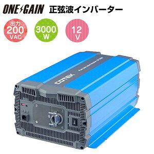インバーター 12V 3000W COTEK コーテック 正弦波インバーター DC-ACインバーター SPシリーズ SP3000-212 出力3000W 電圧12V