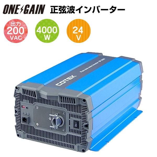 COTEK コーテック【正弦波インバーター/DC24-AC200Vインバーター SPシリーズ】SP4000-224(出力4000W/電圧24V)