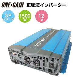 COTEK 正弦波インバーター 出力 1500W 電圧 12V SP1500-112 コーテック SPシリーズ DC-AC