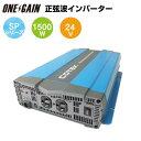 正弦波 DC-AC インバーター 24V 1500W COTEK コーテック SPシリーズ SP1500-124 出力1500W 電圧24V あす楽
