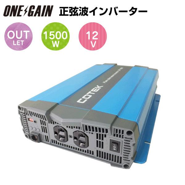 COTEK コーテック【正弦波インバーター/DC-ACインバーター SPシリーズ】SP1500-112(出力1500W/電圧12V)
